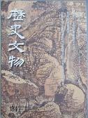 【書寶二手書T4/雜誌期刊_FFM】歷史文物_134期_李梅樹繪畫賞析