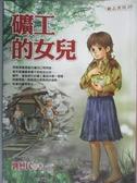 【書寶二手書T5/兒童文學_HAC】礦工的女兒_劉興民
