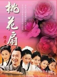 桃花扇傳奇 DVD 全29集  (購潮8)