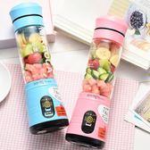 榨汁式杯電動便攜式榨汁機家用料理機果蔬多功能學生迷你小型果汁-Ifashion IGO