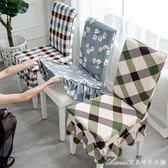 椅套椅子套罩通用彈力餐廳椅套凳子套連體簡約現代家用餐桌坐墊座椅套 艾美時尚衣櫥