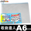 【7折】HFPWP A6環保無毒收納袋拉鍊包 資料袋 拉鍊袋 台灣製 746