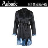 Aubade-MS蠶絲XS/S-M/L短外袍(藍黑)