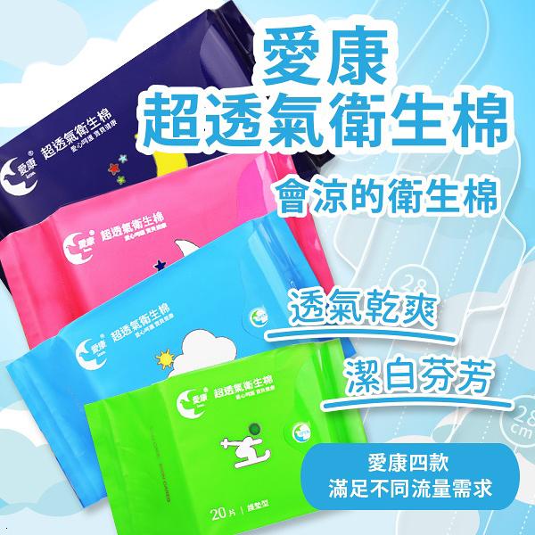 愛康 超透氣衛生棉(1包入) 4款可選【櫻桃飾品】【27173】