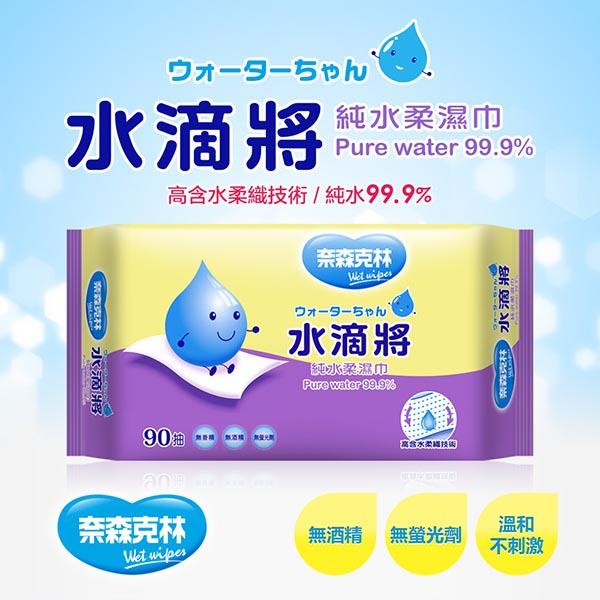 奈森克林 水滴將純水柔濕巾90抽X24包箱
