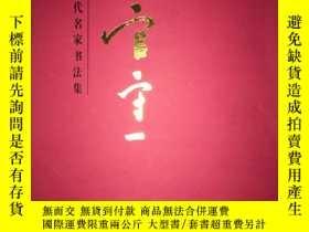 二手書博民逛書店S35罕見中國近現代名家書法集 上官守一 8開精裝大紅袍Y166