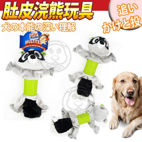 【培菓平價寵物網】 R2P狗狗系列》肚皮浣熊造型狗玩具/個