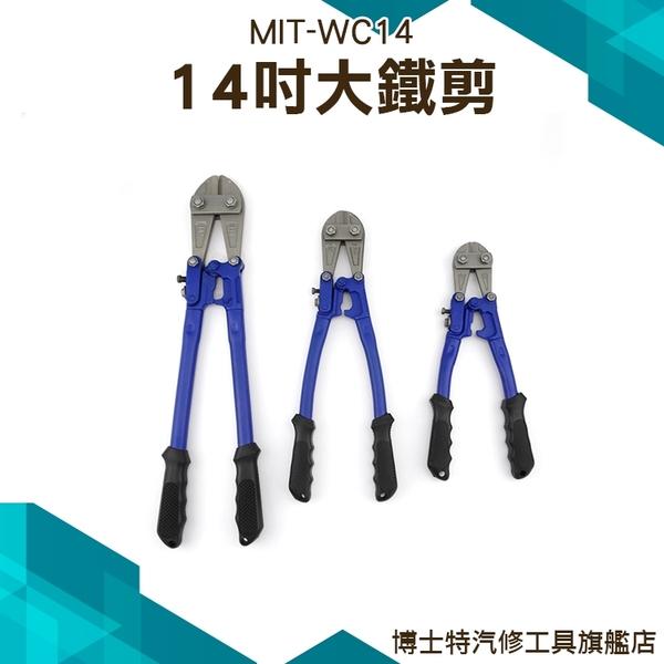 《博士特汽修》大鐵剪 切斷 鋼絲剪 鐵線剪 破壞剪 強力型 鋼絲鉗 鐵絲剪 鐵線剪 電纜剪 鐵皮剪刀