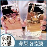 蘋果 iPhone 7 6 Plus 幸運草小熊 水鑽 手機殼 支架 鏡面 軟殼 電鍍殼 保護軟殼