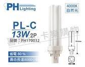 PHILIPS飛利浦 PL-C 13W 840 4000K 冷白光 2P 緊密型燈管_PH170032