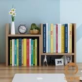 書架桌上置物架組合書桌面收納簡約辦公小型書櫃【宅貓醬】