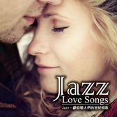 Jazz‧獻給戀人們的世紀情歌