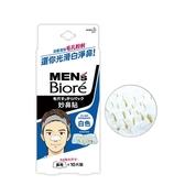 蜜妮妙鼻貼-男用 (10片入)