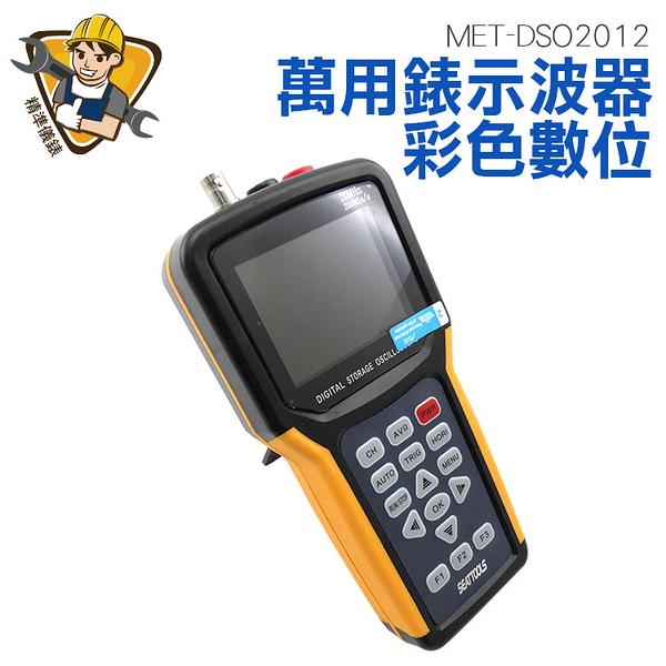 《精準儀錶旗艦店》多種波形數學相加功能 波形紀錄器 掌上型示波器 MET-DSO2012