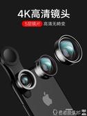 廣角手機鏡頭專業拍攝單反通用微單自拍補光燈安卓蘋果魚眼微距鏡頭手機相機攝像頭 爾碩 雙11