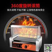 烤腸機 烤腸機商用不銹鋼全自動家用五管小型迷你烤香腸機熱狗機器220V igo阿薩布魯