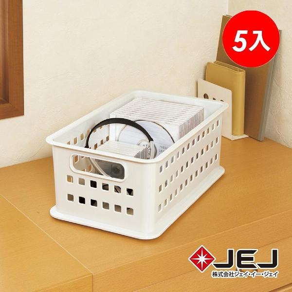 收納籃 整理箱 收納盒 置物箱【JEJ074】日本JEJ AS BASKET 自由組合整理籃#1 (5入) 完美主義