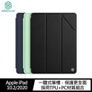 【愛瘋潮】 平板保護殼 NILLKIN Apple iPad 10.2/2020 簡影 iPad 皮套