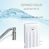 日本 Maxell 商務用活氧水生成器 OZONEO Aqua Watermix  MXZW-WM100 TW
