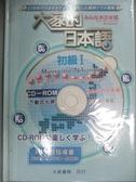 【書寶二手書T3/語言學習_JBO】大家的日本語初級I_附光碟_大新書局(tashin)