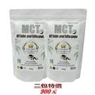 (二包優惠組)皇冠MCT防彈椰奶粉