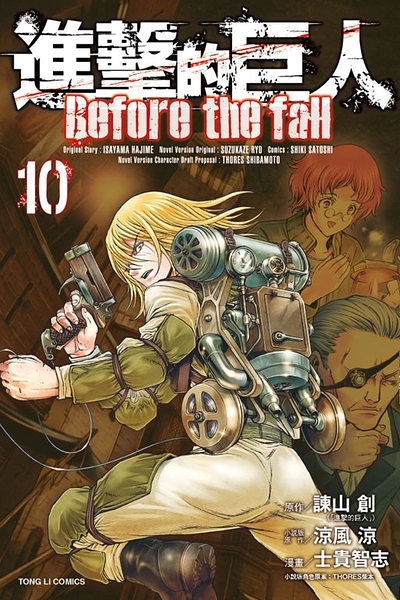 進擊的巨人Before the fall(10)
