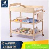 嬰兒尿布台 收納宜家寶寶BB嬰兒床移動實木護理換衣整理 尿布臺尿布桌方便