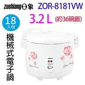 【南紡購物中心】日象 ZOR-8181VW  立體保溫18人份電子鍋