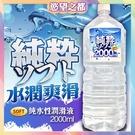 業務用 超大容量 水性 潤滑液 2L 2000ml | 水潤 水溶性 KY 潤滑劑 SOFT 純粹潤滑液 按摩油
