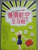 【書寶二手書T7/旅遊_IMG】廉價航空全攻略-小氣旅行家必備_朱尚懌(Sunny)