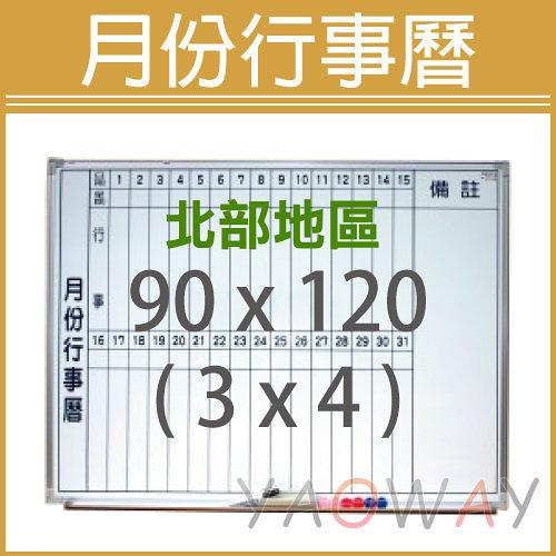 【耀偉】行事曆白板120*90 (4x3尺)【僅配送台北地區】