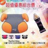 raygen baby兒童汽車安全座椅增高墊/增高座墊/專用兒童座椅可拆洗+安全扣帶