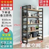 書架落地客廳簡約多層貨架鐵藝書櫃鋼木收納架簡易展示架子置物架 NMS創意空間