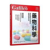 藥物科學:藥物機制及深奧的新藥研發世界(人人伽利略22)