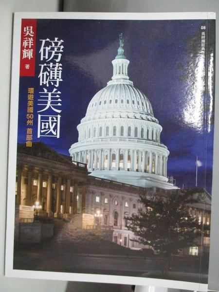 【書寶二手書T9/音樂_DHF】磅礴美國-環遊美國50州_吳祥輝