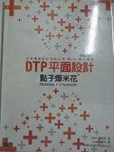 【書寶二手書T3/電腦_EGI】DTP 平面設計點子爆米花 - Photoshop + Illustrator_MdN 編輯部,  iku.艾瑞克