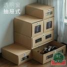 透明牛皮紙鞋盒紙盒抽屜式收納鞋子收納盒【福喜行】