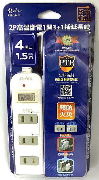 鉦泰生活館 2P高溫斷電1開3+1插延長線 PTP-214-5
