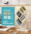 桌上樹形書架簡易置物架學生用桌面書架書櫃儲物架收納架  【全館免運】