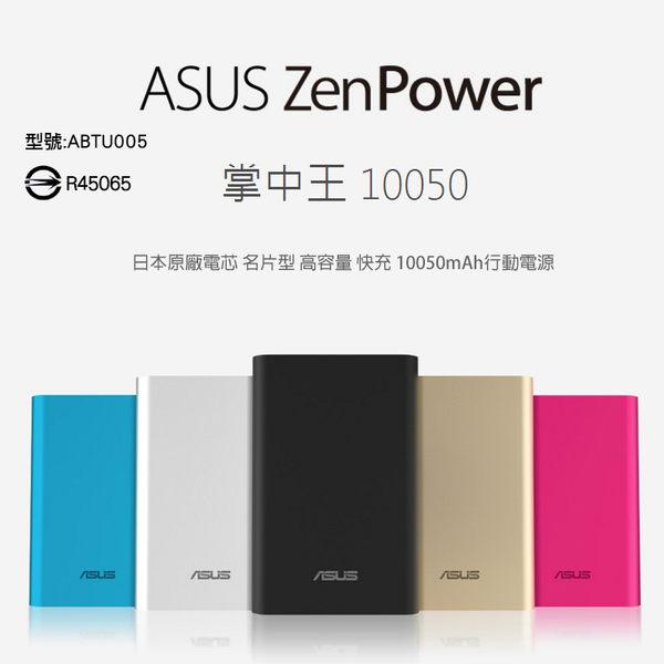 ★【五入組-加贈2.4A旅充組x1】ASUS ZenPower 10050mAh 原廠名片型高容量快充行動電源/充電器