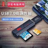 usb3.0高速讀卡器多合一sd卡萬能多功能tf卡相機手機電腦兩用 創時代3C館