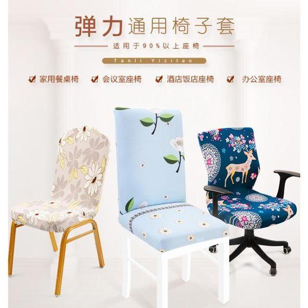 通用布藝凳子彈力凳套酒店辦公電腦餐桌椅子座椅套罩現代簡約家用【優惠兩天】