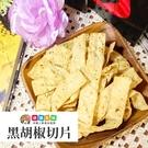 健康本味切片系列-麻辣、黑胡椒、鮭魚 3種口味可選 180g[TW00201]千御國際