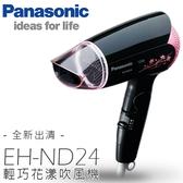 Panasonic 國際牌 吹風機 EH-ND24 公司貨