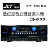 JCT IS-500 卡拉OK 多用途擴大機 100W+100W輸出 台灣製【公司貨+免運】