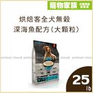 寵物家族-烘焙客Oven-Baked - 全犬無榖 深海魚配方(大顆粒)25lb