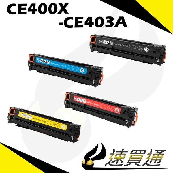 【速買通】HP CE400X (BK/C/Y/M) 四色綜合 相容彩色碳粉匣