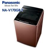 『Panasonic』-國際牌 17kg變頻直立洗衣機 NA-V170GB-T  **免費基本安裝**