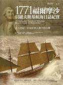 1771福爾摩沙:貝紐夫斯基航海日誌紀實:十八世紀一位匈牙利人筆下的台灣