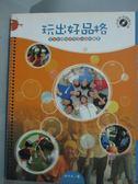 【書寶二手書T3/少年童書_YDD】玩出好品:青少年體驗式學習的品  教育_洪中夫_附光碟
